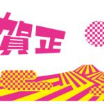 【年賀状】年賀状デザイン(2)