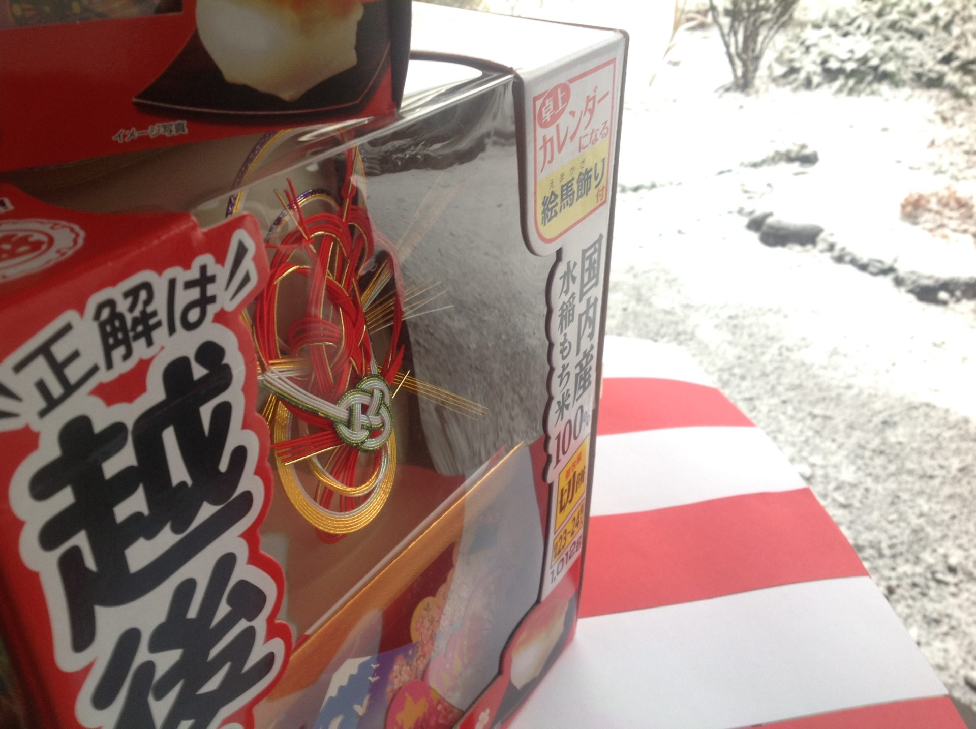 【Photo】お正月イメージ写真素材(21)