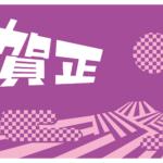【年賀状】年賀状デザイン(3)