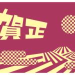【年賀状】年賀状デザイン(4)