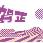 【年賀状】年賀状デザイン(5)