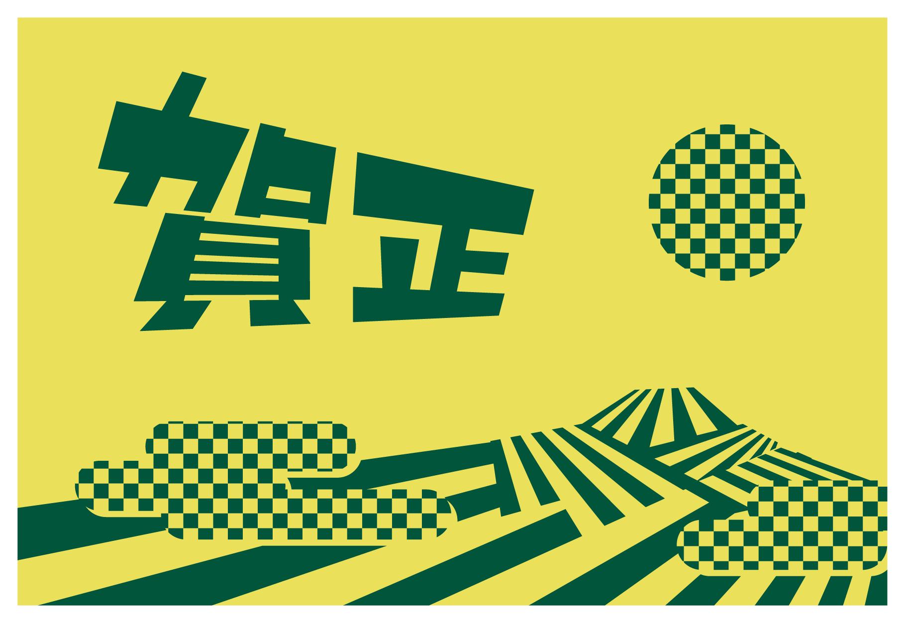 【年賀状】年賀状デザイン(6)