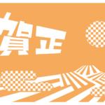 【年賀状】年賀状デザイン(7)