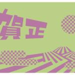 【年賀状】年賀状デザイン(8)