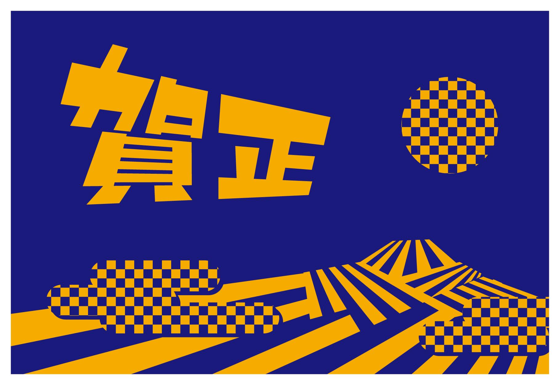 【年賀状】年賀状デザイン(9)