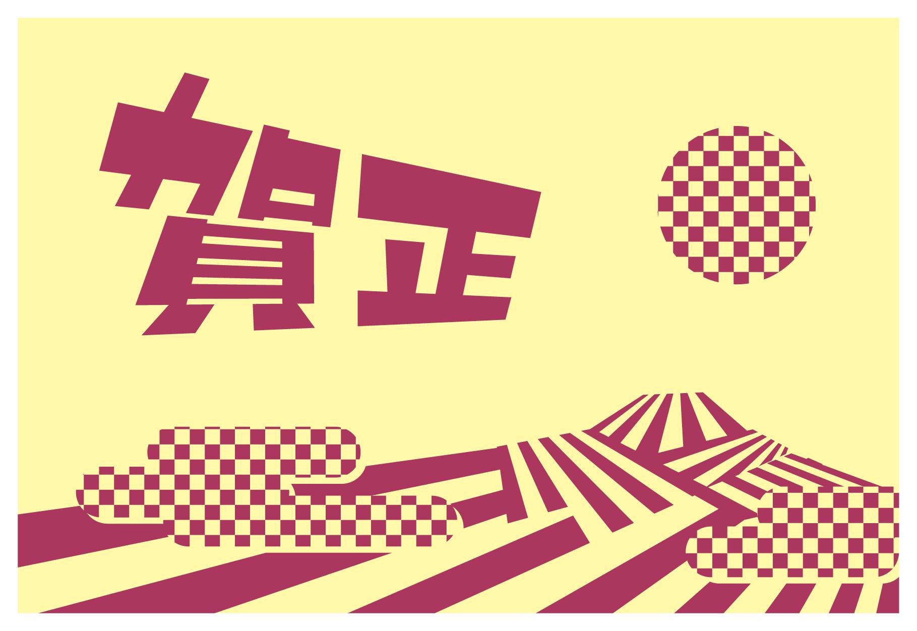 【年賀状】年賀状デザイン(10)