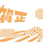 【年賀状】年賀状デザイン(11)