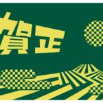 【年賀状】年賀状デザイン(12)