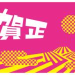 【年賀状】年賀状デザイン(13)