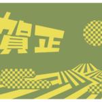 【年賀状】年賀状デザイン(14)