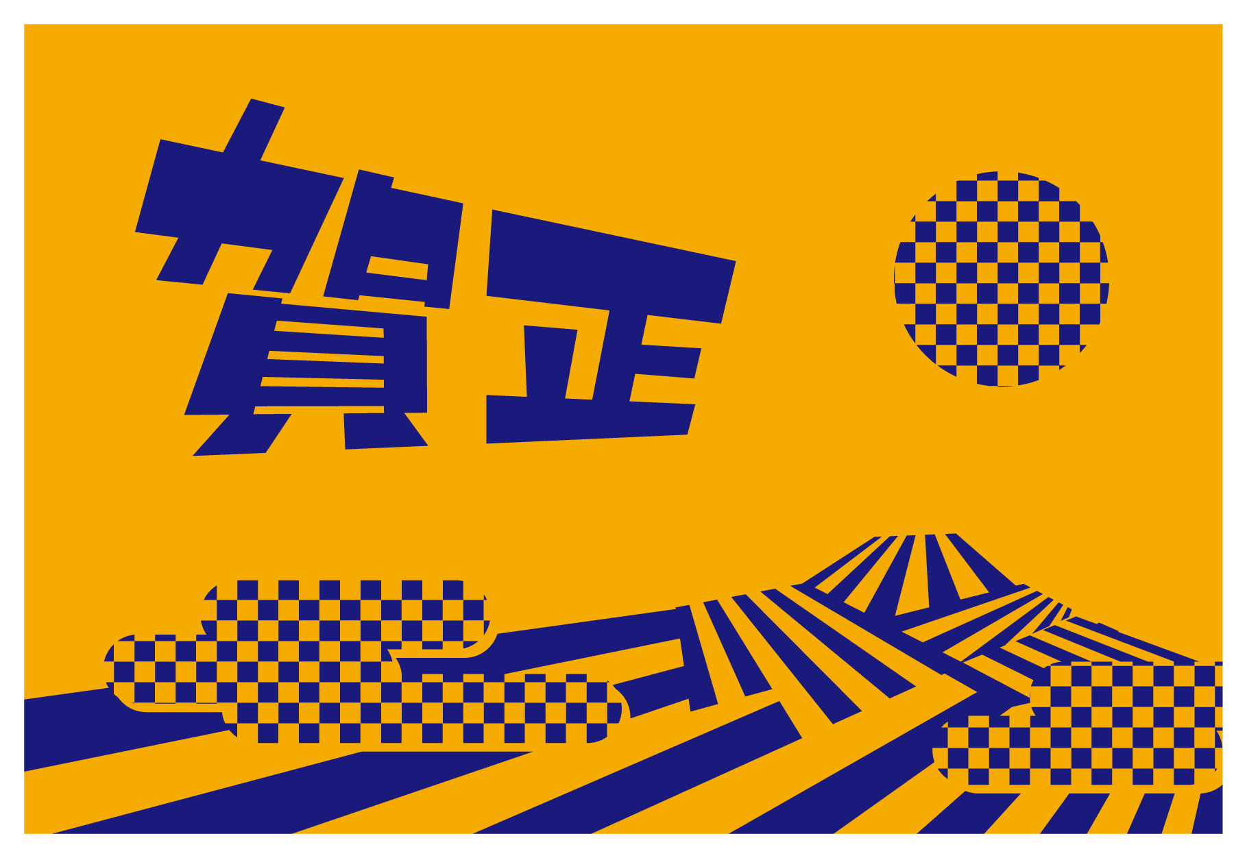 【年賀状】年賀状デザイン(15)
