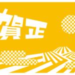 【年賀状】年賀状デザイン(17)