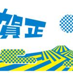 【年賀状】年賀状デザイン(18)