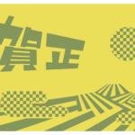 【年賀状】年賀状デザイン(19)