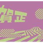 【年賀状】年賀状デザイン(21)