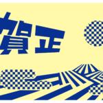 【年賀状】年賀状デザイン(22)