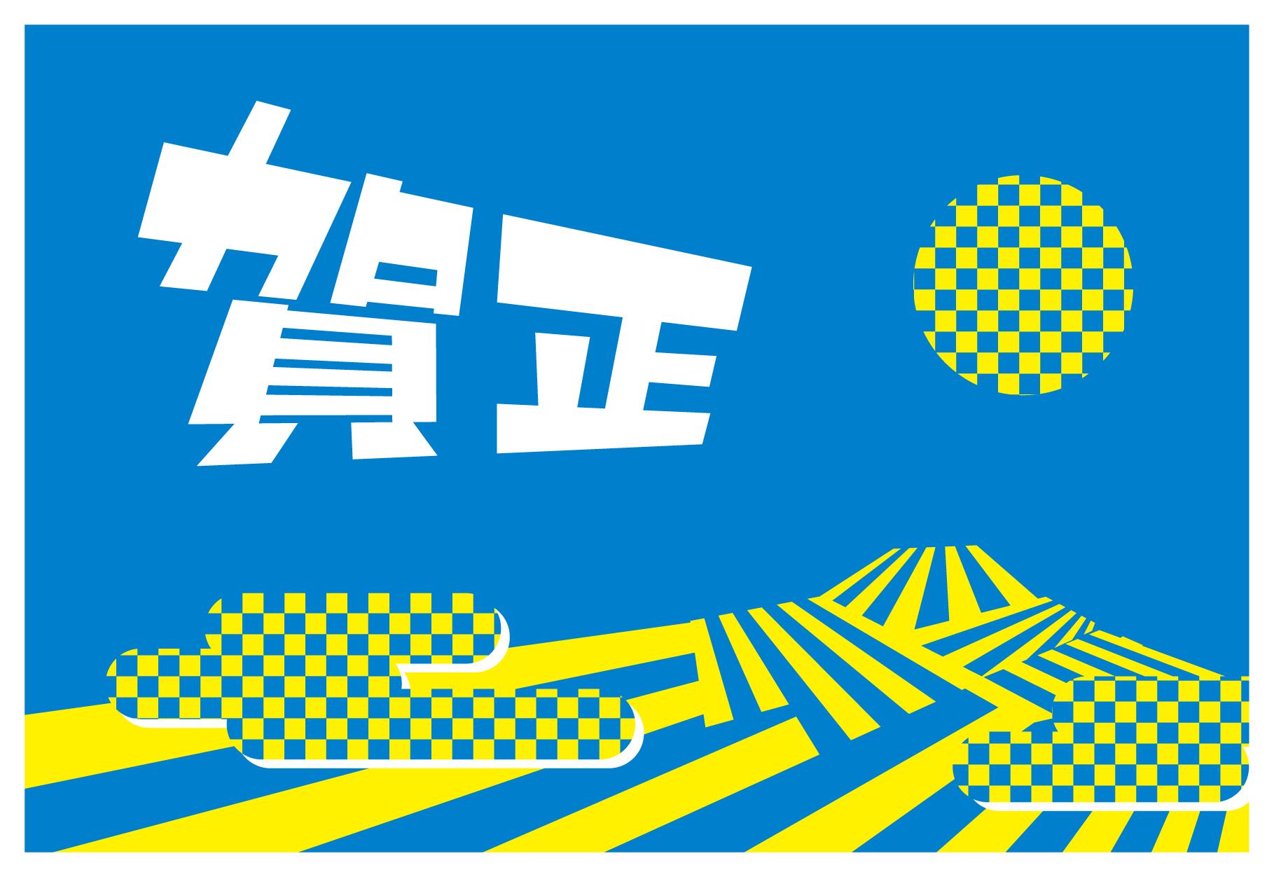 【年賀状】年賀状デザイン(23)