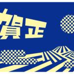 【年賀状】年賀状デザイン(24)