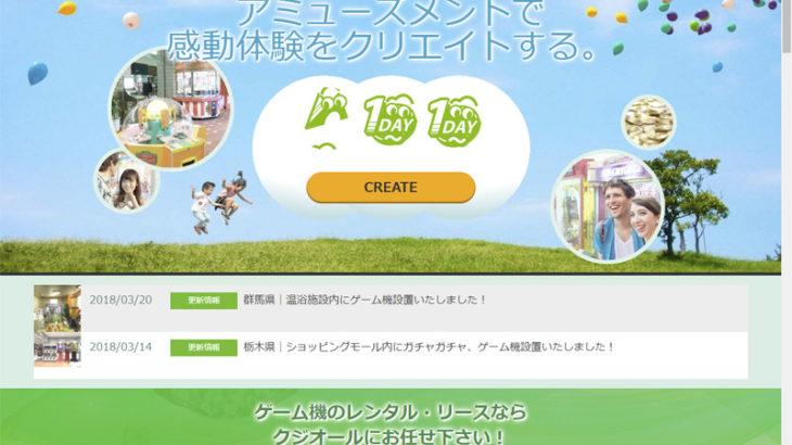 【WebSite】㈱クジオール様コーポレイトサイト
