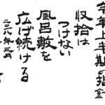 【正月活動】新年の目標を更新します4 Update Oshogatsu goal4