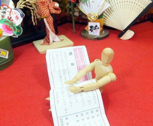 【11月27日午前のおみくじ】あなたの運気をチェック!