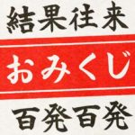 【365日おみくじ】9月19日午後のおみくじ
