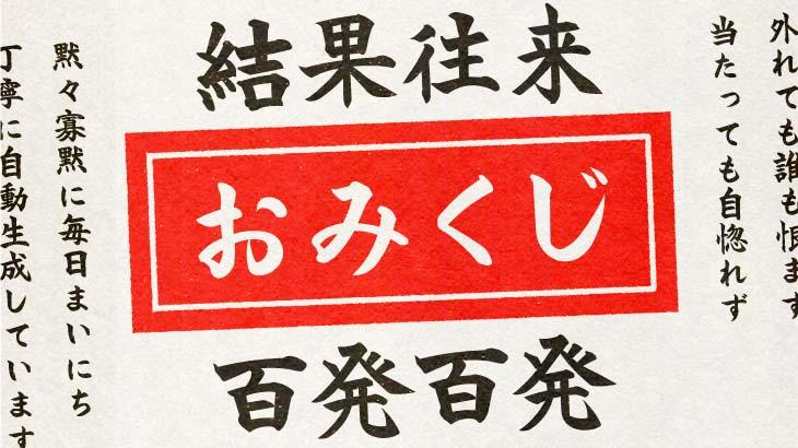 【365日おみくじ】12月14日午前のおみくじ