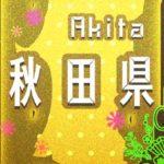【地域】秋田県 にかほ市のお正月イベント情報を募集しています!【Wanted】New Year event information wanted in Akita Prefecture
