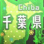 【地域】千葉県 佐倉市のお正月イベント情報を募集しています!【Wanted】New Year event information wanted in Chiba Prefectural Government