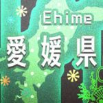 【情報下さい】愛媛県 西予市のお正月情報を集めています。