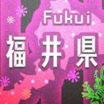 【地域】福井県 坂井市のお正月イベント情報を募集しています!【Wanted】New Year event information wanted in Fukui Prefectural Government