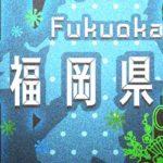【募集してます】福岡県 東峰村でのお正月の過ごし方