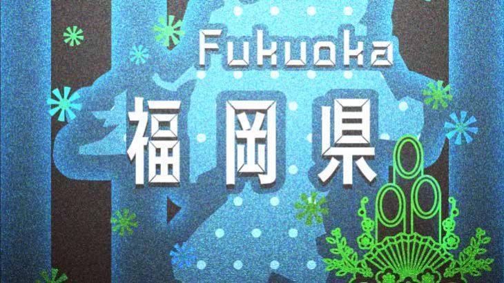 【地域】福岡県 田川郡 添田町のお正月イベント情報を募集しています!【Wanted】New Year event information wanted in Fukuoka Prefecture