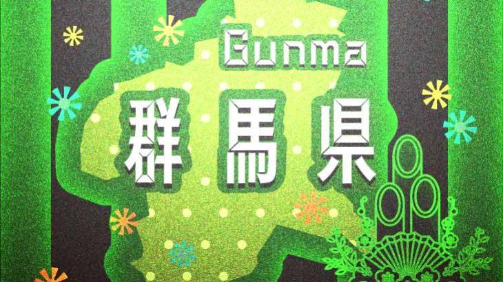 【創作】群馬県渋川市からお送りする壮大なるフェイクニュース