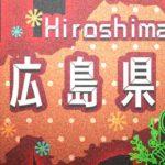 【地域】広島県 安芸郡 坂町のお正月イベント情報を募集しています!【Wanted】New Year event information wanted in Hiroshima Prefecture