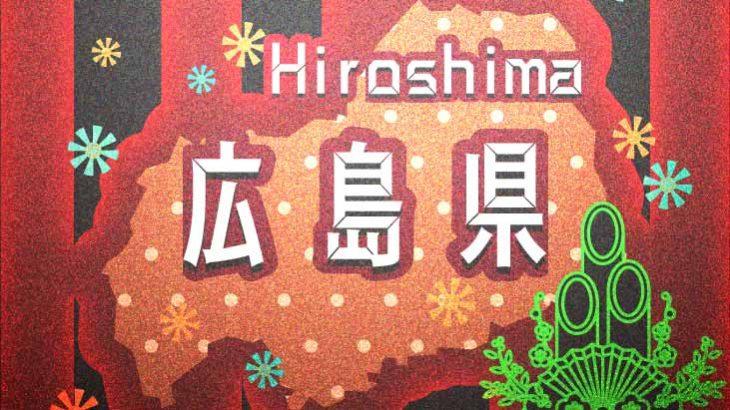 持続化給付金よりも広島県福山市の飲食店や中小事業者に必要なこと【新型コロナウィルス問題】