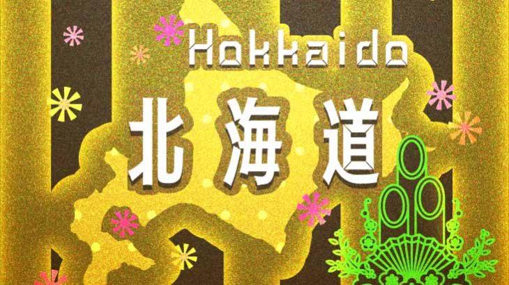 【地域】北海道 松前郡 福島町のお正月イベント情報を募集しています!【Wanted】New Year event information wanted in Hokkaido Government