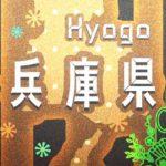 【求む】兵庫県 川西市のお正月情報を集めています。
