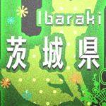 【地域】茨城県 鹿島郡 神栖町のお正月イベント情報を募集しています!【Wanted】New Year event information wanted in Ibaraki Prefecture Government