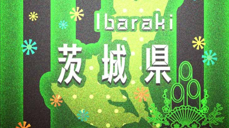 【地域】茨城県 古河市のお正月イベント情報を募集しています!【Wanted】New Year event information wanted in Ibaraki Prefecture Government