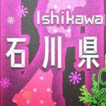 【募集】石川県 羽咋郡 志賀町のお正月情報