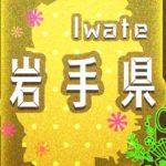 【地域】岩手県 二戸郡 安代町のお正月イベント情報を募集しています!【Wanted】New Year event information wanted in Iwate Prefectural Government