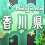 【地域】香川県 仲多度郡 琴平町のお正月イベント情報を募集しています!【Wanted】New Year event information wanted in Kagawa Prefectural Government
