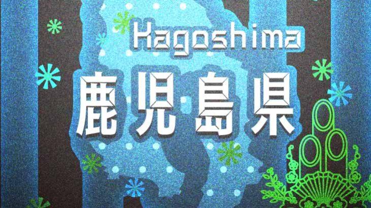 【情報募集】鹿児島県 指宿市のお正月情報