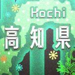 【地域】高知県 安芸郡 北川村のお正月イベント情報を募集しています!【Wanted】New Year event information wanted in Kochi Prefecture