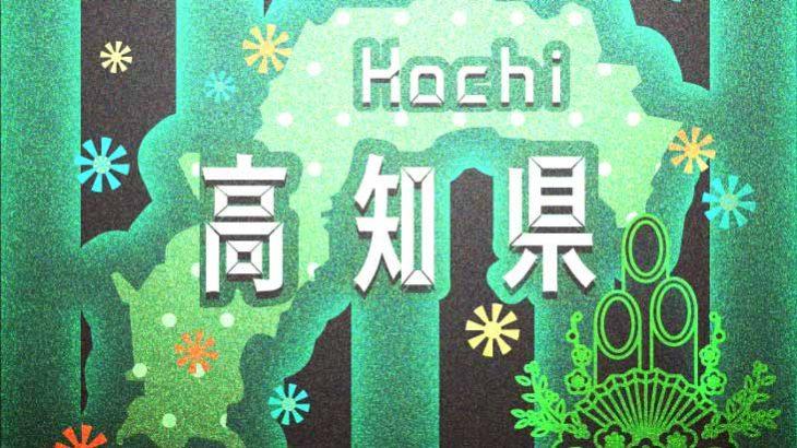 【地域】高知県 安芸郡 馬路村のお正月イベント情報を募集しています!【Wanted】New Year event information wanted in Kochi Prefecture