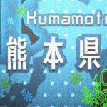【募集中】熊本県 上益城郡 甲佐町のお正月情報を集めています。