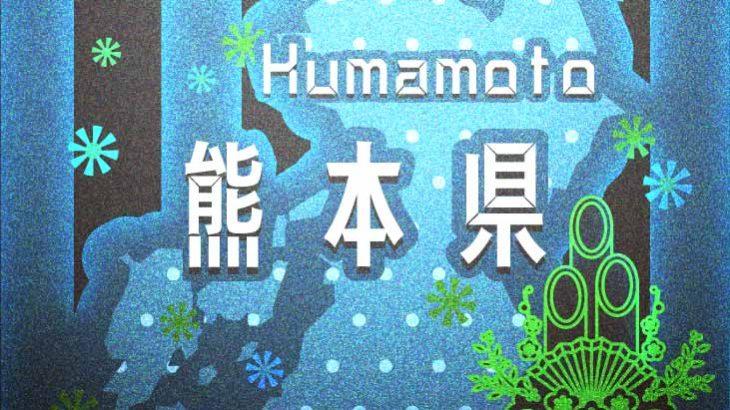 【地域】熊本県 上益城郡 嘉島町のお正月イベント情報を募集しています!【Wanted】New Year event information wanted in Kumamoto Prefecture