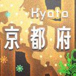 【募集中】京都府 与謝郡 伊根町でのお正月の過ごし方