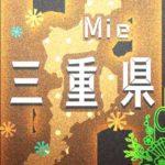【募集】三重県 松阪市でのお正月の過ごし方